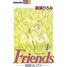 Friends制服イレブン(1) (別冊フレンドコミックス)