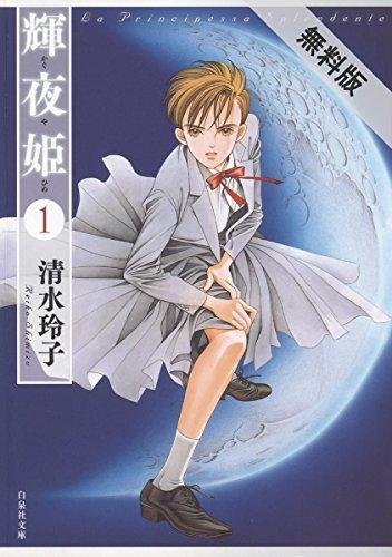 輝夜姫【期間限定無料版】 1 (白泉社文庫)