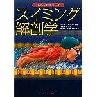 スイミング解剖学 (スポーツ解剖学シリーズ)