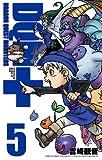 ドラゴンクエストモンスターズ+新装版5巻 (デジタル版ガンガンコミックス)