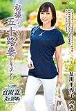 初撮り五十路妻ドキュメント 及川里香子 センタービレッジ [DVD]