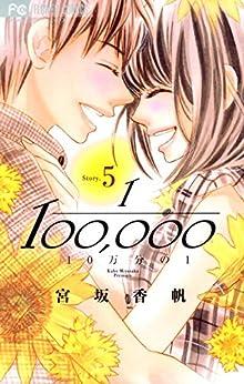 [宮坂香帆] 10万分の1 第01-04巻