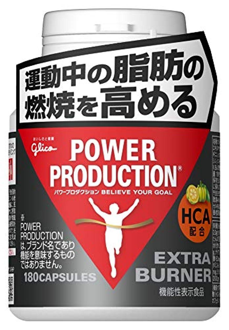 共産主義者逃げる焦がす〔機能性表示食品〕グリコ パワープロダクション エキストラバーナー 180粒【使用目安 約30日分】サプリメント