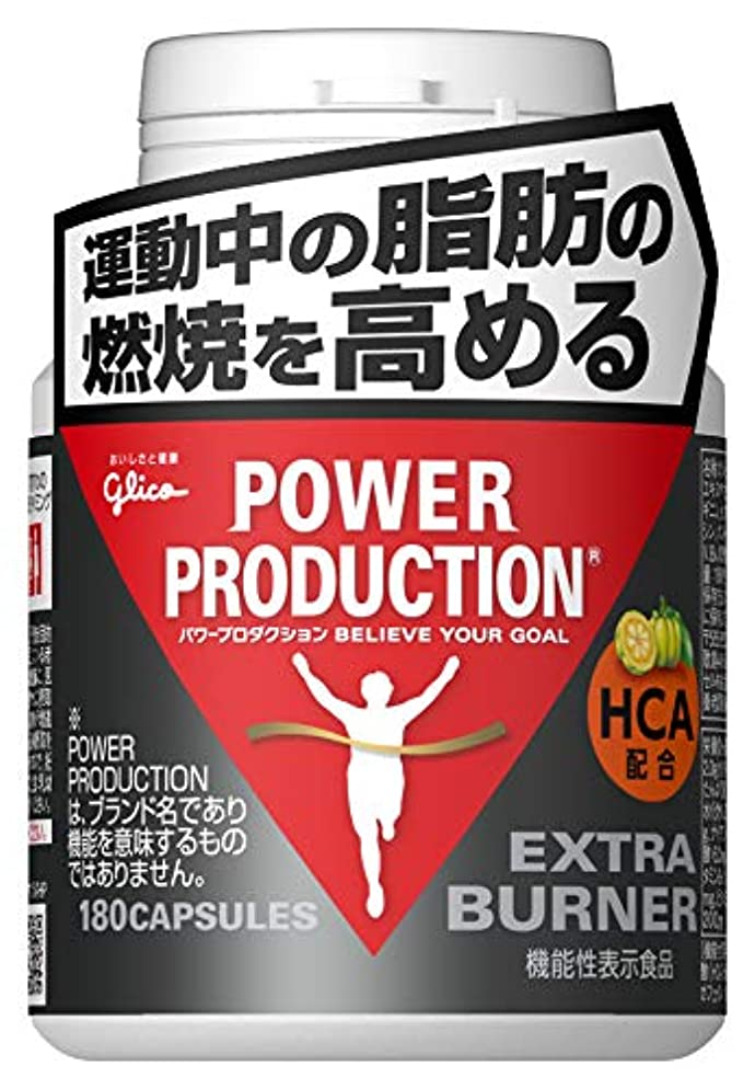 地球純粋な化学薬品〔機能性表示食品〕グリコ パワープロダクション エキストラバーナー 180粒【使用目安 約30日分】サプリメント