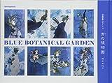 青 (おう)の植物園―幻想植物コラージュ (幻想植物コラージュセイレーンシリーズ)