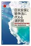 日米安保と戦争法に代わる選択肢—憲法を実現する平和の構想 (シリーズ新福祉国家構想 5)
