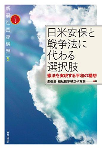 日米安保と戦争法に代わる選択肢―憲法を実現する平和の構想 (シリーズ新福祉国家構想 5)