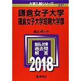 鎌倉女子大学・鎌倉女子大学短期大学部 (2018年版大学入試シリーズ)