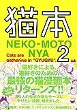 猫本 2(NEKO-MOTO NYA)(KCデラックス) 画像