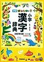 新レインボー 小学漢字辞典改訂第5版ワイド版(オールカラー)