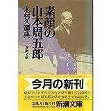 素顔の山本周五郎 (新潮文庫)
