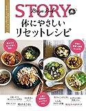 STORY発 体にやさしいリセットレシピ (光文社女性ブックス VOL175)