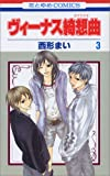 ヴィーナス綺想曲 第3巻 (花とゆめCOMICS)