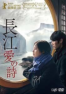 長江 愛の詩 [DVD]