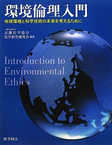 環境倫理入門―地球環境と科学技術の未来を考えるために