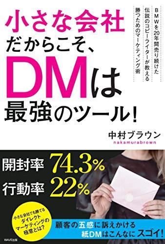 小さな会社だからこそ、DMは最強のツール!の詳細を見る