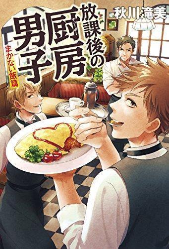 放課後の厨房男子 まかない飯篇の詳細を見る
