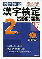 本試験型漢字検定2級試験問題集〈'17年版〉