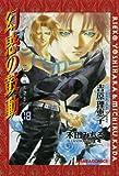 幻惑の鼓動18 (Charaコミックス)