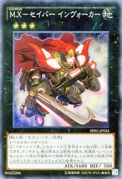 M.X-セイバー インヴォーカー スーパーレア 遊戯王 レイジング・マスターズ SPRG / シングルカード