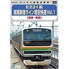 E231系湘南新宿ライン特別快速Vol.1(高崎~新宿) [DVD]