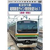 E231系湘南新宿ライン特別快速Vol.1(高崎~新宿)