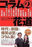コラムの花道—2007傑作選