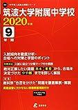 筑波大学附属中学校 2020年度用 《過去9年分収録》 (中学別入試問題シリーズ K6)