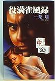 役満雀風録 (1978年)