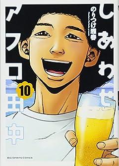 しあわせアフロ田中の最新刊