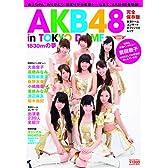 AKB48 東京ドームコンサート オフィシャルムック  AKB48 in TOKYO DOME ~1830mの夢~ (文春MOOK)