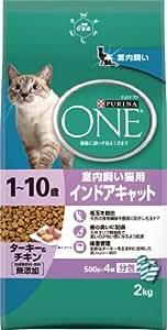 ピュリナ ワン キャット インドアキャット ターキー1~10歳 2kg 猫用