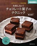 失敗しない!チョコレート菓子のテクニック―つまずきポイントを徹底解説 (旭屋出版MOOK 手作り本格派の中級教科書)