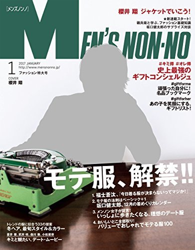 Men's NONNO(メンズノンノ) 2017年 01 月号 [雑誌]の詳細を見る