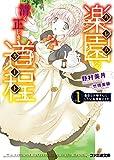 楽園への清く正しき道程 / 野村 美月 のシリーズ情報を見る