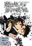 魔法使いの弟子が笑う時。無料ためし読み小冊子 (デジタル版ガンガンコミックス)