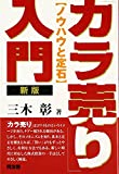 「カラ売り」入門―ノウハウと定石 (同友館投資クラブ)