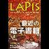 ネット出版部マガジンLAPIS4 ネット出版部マガジンLAPIS[2014年秋号] どう?最近の電子書籍 (ビヨンドブックス)