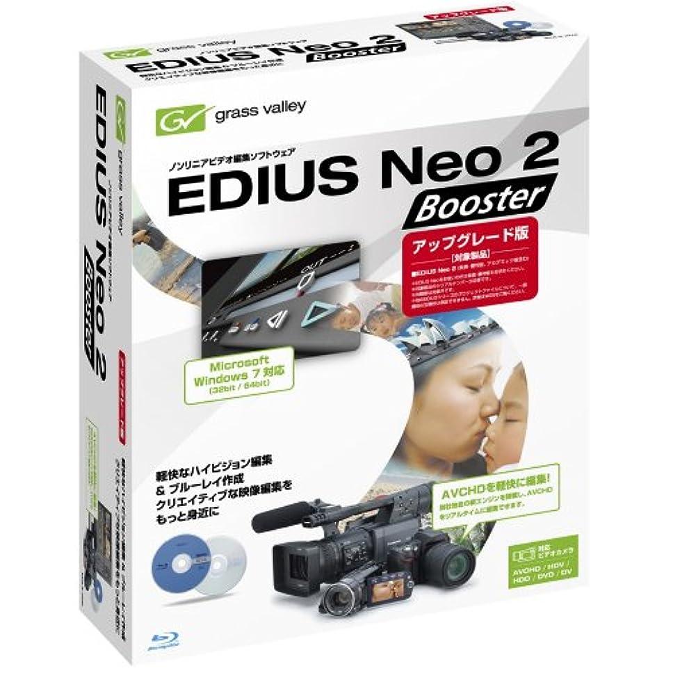 最少宿題をするミュージカルEDIUS Neo 2 Booster アップグレード版