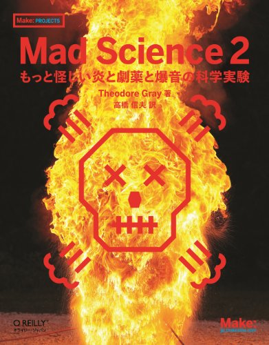 Mad Science 2 ―もっと怪しい炎と劇薬と爆音の科学実験 (Make: PROJECTS)の詳細を見る