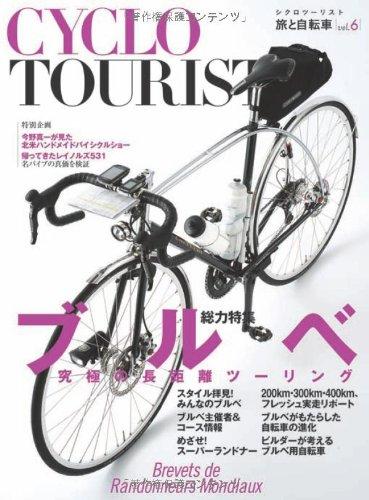 シクロツーリストVol.6 旅と自転車の詳細を見る