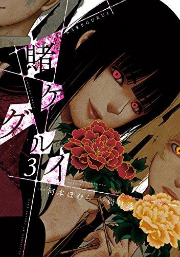 賭ケグルイ 3巻 (デジタル版ガンガンコミックスJOKER)の詳細を見る