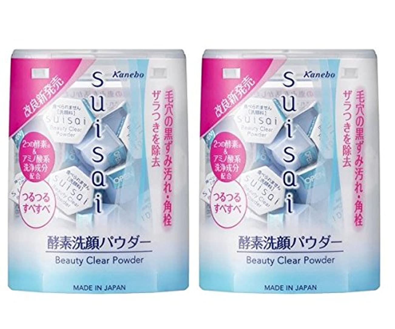 日焼け寝具ポゴスティックジャンプ2個セット suisai ビューティクリア パウダーウォッシュ 32個入り