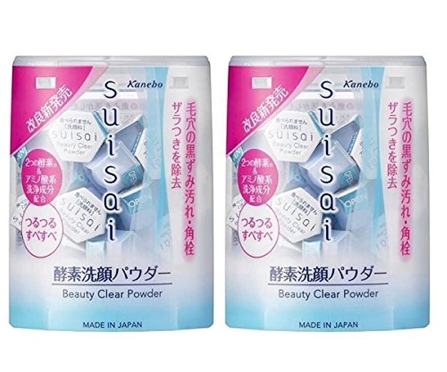 台風涙が出る豊富な2個セット suisai ビューティクリア パウダーウォッシュ 32個入り
