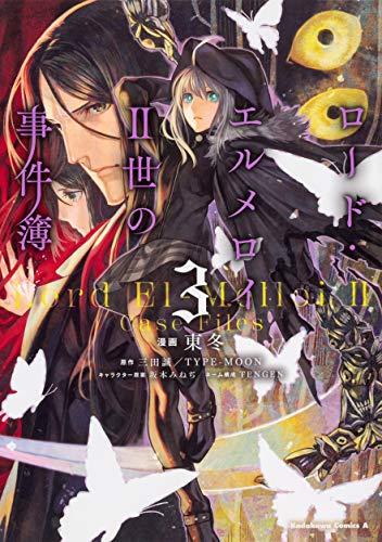 ロード・エルメロイII世の事件簿 (3) (角川コミックス・エース)の詳細を見る