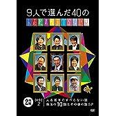 9人で選んだ40の人志松本のすべらない話 [DVD]