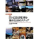 最新版 [住宅]設計監理を極める100のステップ (建築設計シリーズ3)