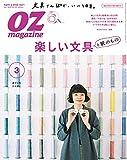 OZmagazine 2018年 3月号No.551 楽しい文具紙のもの (オズマガジン)