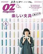OZmagazine 2018年 3月号No.551 楽しい文具紙のもの(オズマガジン)