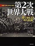 第二次世界大戦 (地図で読む世界の歴史)